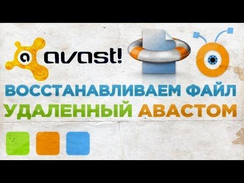 Как Восстановить Файл Удаленный Антивирусом Avast