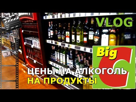 Смотреть фото BIG C ЦЕНЫ НА ПРОДУКТЫ И АЛКОГОЛЬ В ПАТТАЙЕ / VLOG новости россия москва