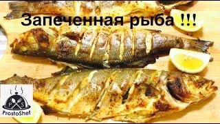 Запеченная рыба в духовке !!! baked fish in the oven #рецептрыбы #рыбавдуховке