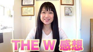 女芸人No.1決定戦 THE W感想 押しだしましょう子 検索動画 29