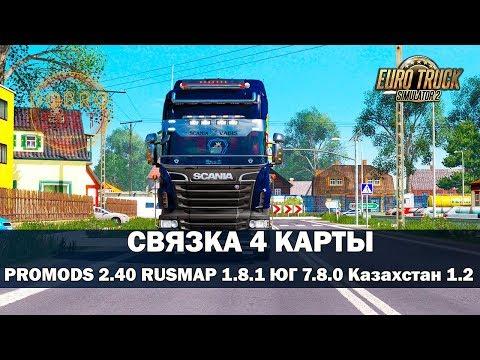 ✅ETS2|СБОРКА PROMODS 2.40 + 4 КАРТЫ Euro Truck Simulator 2