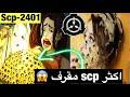 ان كنت تخاف من الثقوب لا تشاهد الفيديو !! ملكة النحل الscp 2401 !!