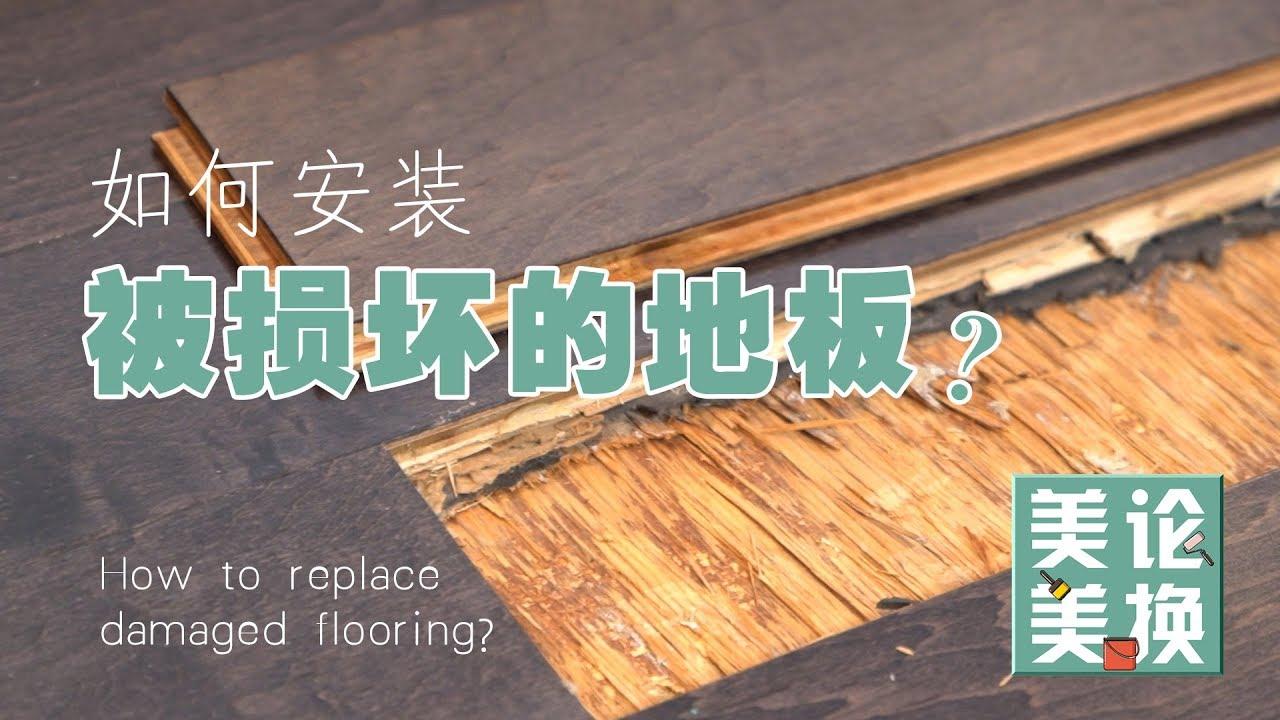 《美论美换Dream Builders》如何更换受损的地板?How to replace damaged flooring?