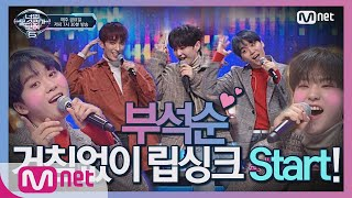 I can see your voice 6  예능 바이브♭ 부석순 거침없이 립싱크 오늘 저녁 7시30분 190222 EP.6