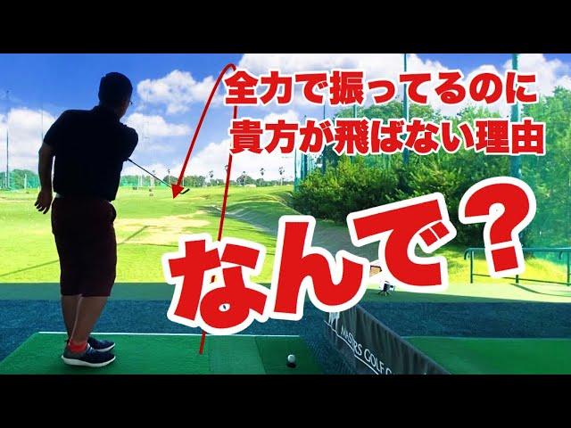 多くの人がドライバーを全力で振っても飛ばない理由【インパクトでボールに押し負けないハンドファーストインパクトのススメ】ゴルフレッスン