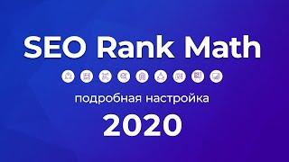 Плагин SEO Rank Math 2020. Полная, правильная, подробная инструкция по настройке и управлению