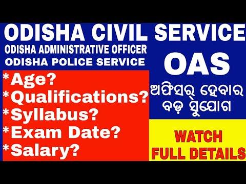 Apply for OAS Exam || ODISHA CIVIL SERVICE || OPSC RECRUITMENT 2018 | ଓଏସ୍ ଅଫିସର ପାଇଁ ସୁଯୋଗ