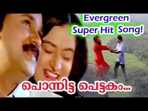 Ponnitta Pettakam Lyrics - പൊന്നിട്ട പെട്ടകം പൂട്ടല്ലേ - Pranaya Nilavu Malayalam Movie Songs Lyrics