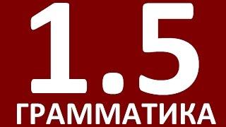 ГРАММАТИКА АНГЛИЙСКОГО ЯЗЫКА ДЛЯ ПРОДОЛЖАЮЩИХ - УРОК 5.  АНГЛИЙСКИЙ ЯЗЫК. УРОКИ АНГЛИЙСКОГО ЯЗЫКА