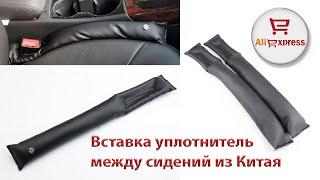 Вставка уплотнитель между сидений | авто Renault Fluence | Товары с Aliexpress