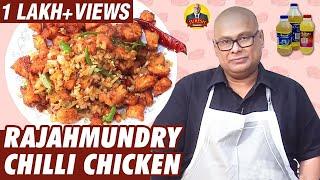 Rajahmundry Chilli Chicken | Andhra Special Recipe | Suresh Chakravarthi | Chak's Kitchen