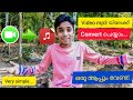 How to convert video to mp3 without using any apps   Convert Video to audio   Malayalam  