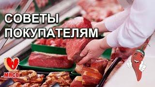 Советы покупателям мяса. Полезные советы