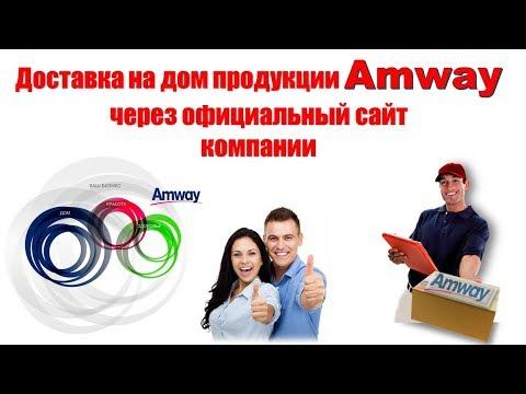 Как делать доставку на дом продукции Amway через официальный сайт компании