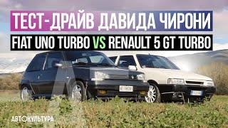 Fiat Uno Turbo vs Renault 5 Gt Turbo | ТЕСТ-ДРАЙВ ДАВИДА ЧИРОНИ