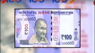 News 100: RBI issues new lavender Rs 100 notes | सामने आई 100 रुपये के नए नोट की तस्वीर
