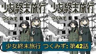 少女終末旅行(6)