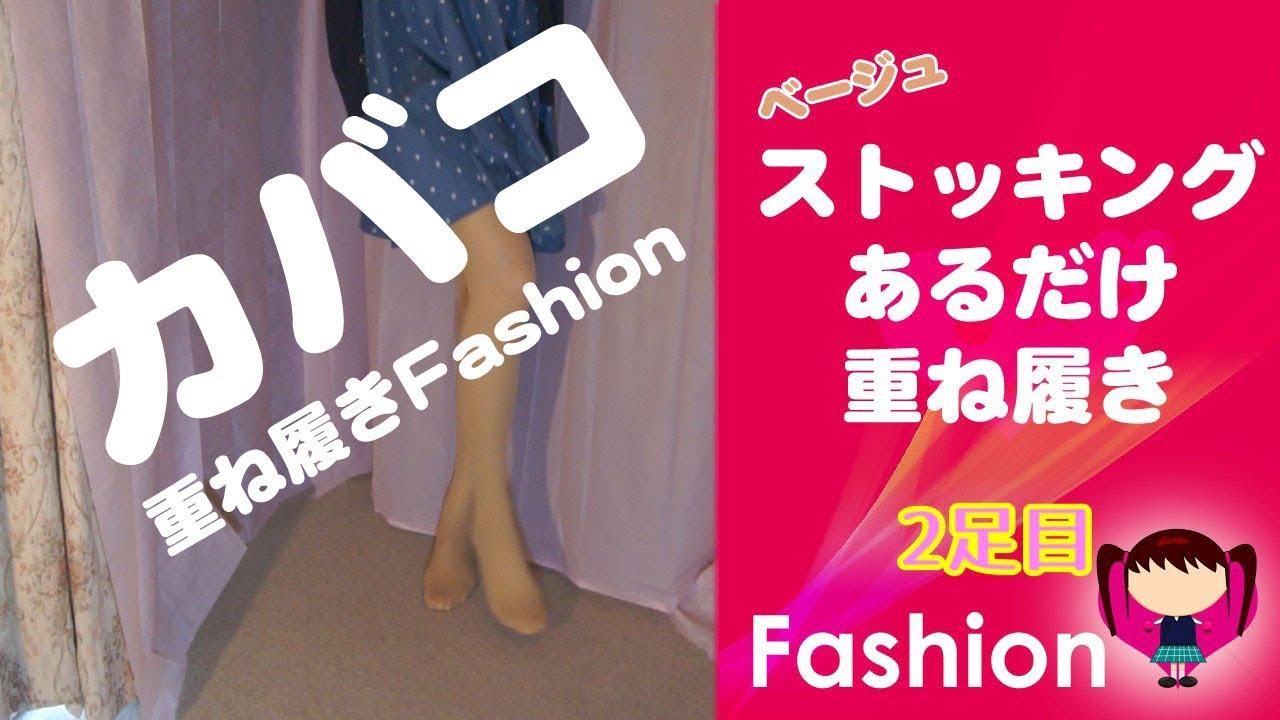 【ファッション】ベージュストッキング重ね履き
