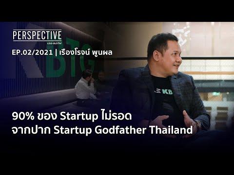 กระทิง เรืองโรจน์ พูนผล Startup Godfather เมืองไทย : PERSPECTIVE [10 ม.ค. 64]