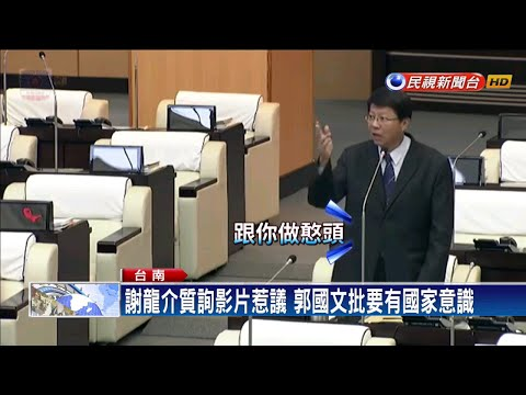 為台灣而戰是憨頭?謝龍介質詢影片惹議-民視新聞