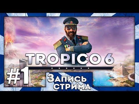 Прохождение Tropico 6 [Часть 1] Пенультимо Карибского Моря