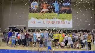 Я-строитель 2017 победа Трансремком салют гол на последних секундах