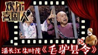 欢乐喜剧人II第10期:潘长江 朱时茂《毛驴县令》| 朱时茂首演反派倾力助演【东方卫视官方超清】