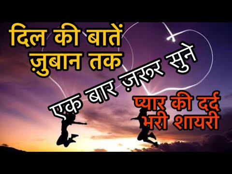 Best Love Shayari || For Your Lover || Dil Se