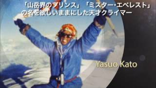 山に生き山に散った日本人登山家 半数が日本で亡くなっている 南谷真鈴 動画 3