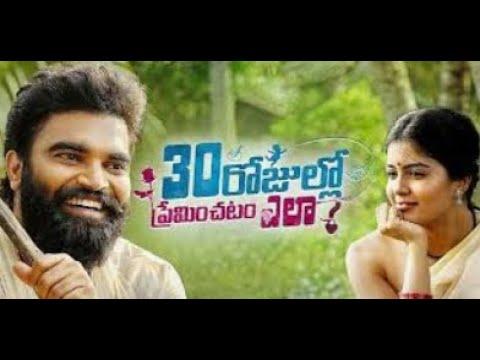 Download Prema Janta Full Movie | Latest Telugu Movies 2020 | Latest Telugu Hit Movies