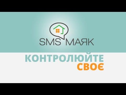SMS-Маяк сервіс моніторингу статусу нерухомості