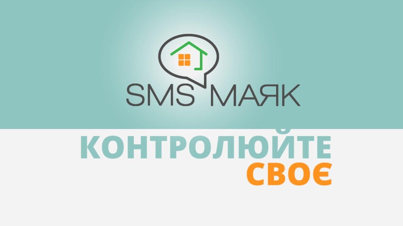 SMS-інформування власників нерухомості про будь-які реєстраційні дії, які вчиняються з нерухомістю