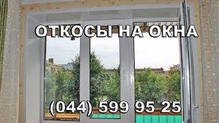 Откосы на окна от компании Балкон Киев сеть компаний СК Комфорт
