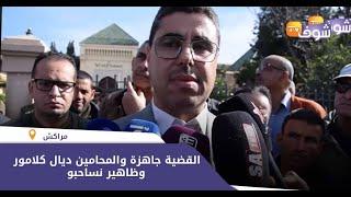 محامي يكشف أسرار محاكمة عصابة حمزة مون بيبي:''القضية جاهزة والمحامين ديال كلامور وظاهير نساحبو''