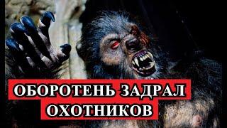 Страшная История - ОБОРОТЕНЬ задрал охотников.