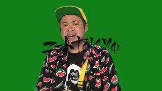 プロフィール> サイプレス上野とロベルト吉野のマイクロフォン担当。通称『サ上』。 2000年にあらゆる意味で横浜のハズレ地区である『横浜ドリームランド』出身の先輩と ...