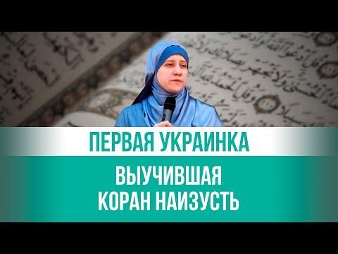 Первая украинка, выучившая