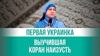 Первая украинка, выучившая Коран наизусть