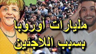 بسبب اللاجئين ألمانيا تحصل على مليارات من اليورو من الاتحاد الاوربي - أخبار ألمانيا