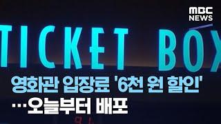 영화관 입장료 '6천 원 할인'…오늘부터 배포 (202…