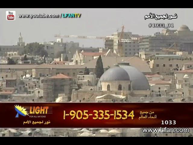 1033-1 دخول المسيح الانتصاري إلى أورشليم - صورة من موقع الأحداث