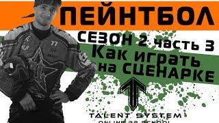 """Пейнтбол ТАКТИКА """"Как играть на сценарке"""" ЧАСТЬ 3"""