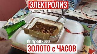 Электролиз золота с позолоченых часов 100% простой рабочий способ(, 2017-09-14T07:04:14.000Z)