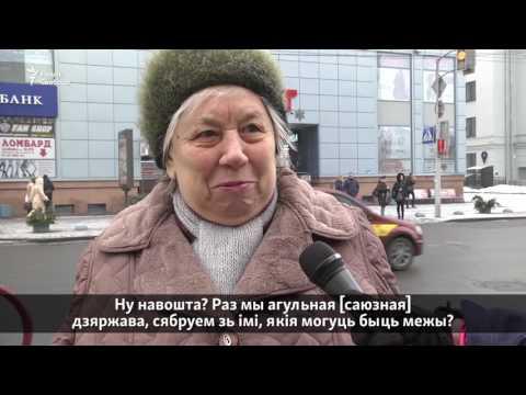 видео: Ці патрэбна нам мяжа з Расеяй? — апытаньне ў Менску | Нужна ли нам граница с Россией? — опрос