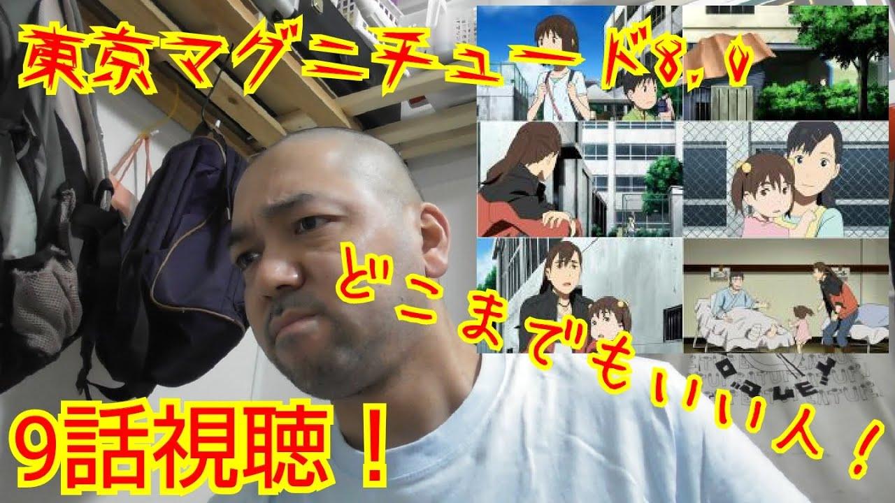 評価 8.0 東京 マグニチュード