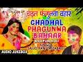 CHADHAL PHAGUNWA BAHAAR | BHOJPURI HOLI AUDIO SONGS JUKEBOX | Singer - Sajjo Rani Faizabadi