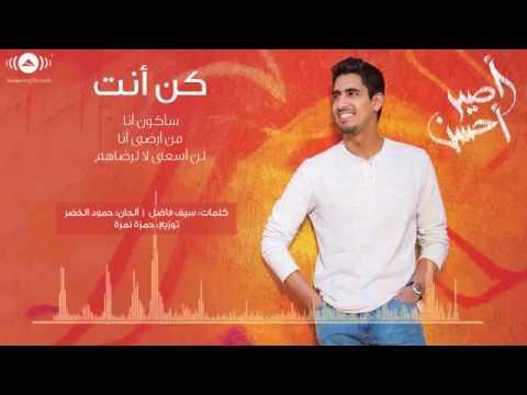 Humood AlKhudher - Kun Anta (audio) _ حمود الخضر - أغنية كن أنت.mp4