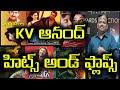 Director kv Anand Hits And Flops All Telugu Movies list | Telugu Entertainment9
