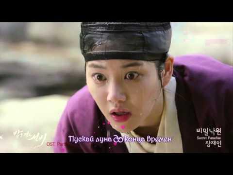 Jang Jae In - Secret Paradise [Scholar Who Walks the Night OST Part.1]
