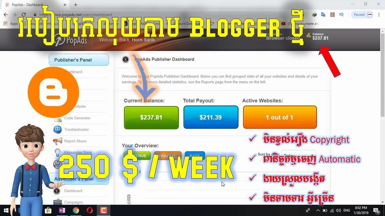 ថ្មីថ្មី ក្ដៅៗ ( 250$ / 1សប្តាហ៍)  របៀបរកលុយតាម Blogger | Monetize ថ្មីសម្រាប់ blogger